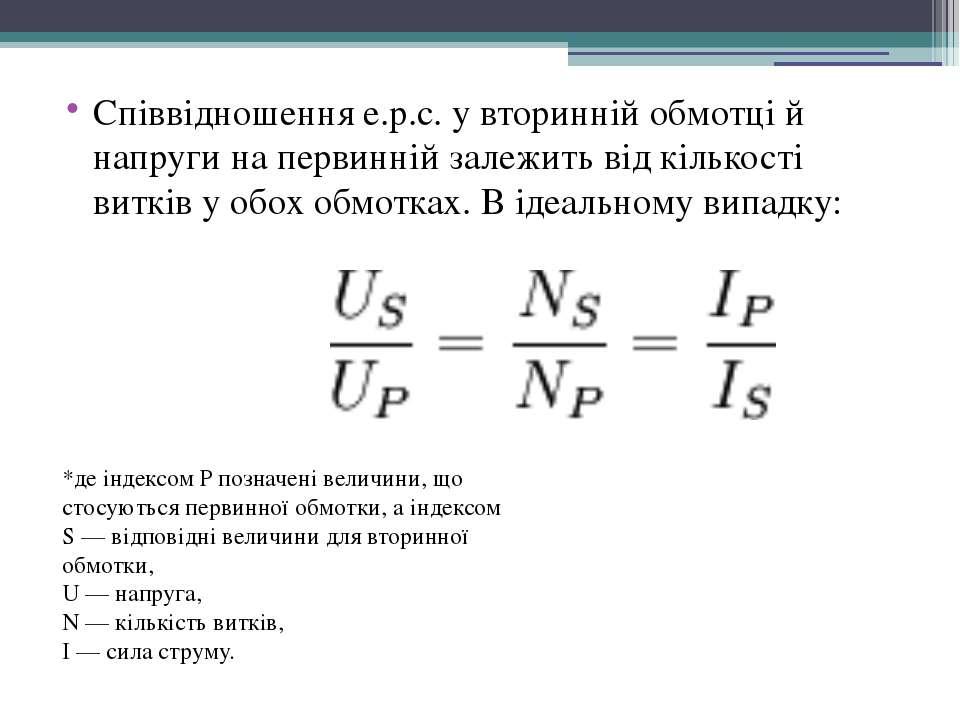 Співвідношення е.р.с. у вторинній обмотці й напруги на первинній залежить від...