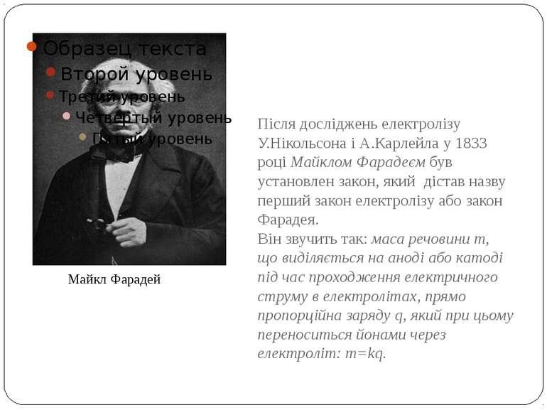Після досліджень електролізу У.Нікольсона і А.Карлейла у 1833 році Майклом Фа...