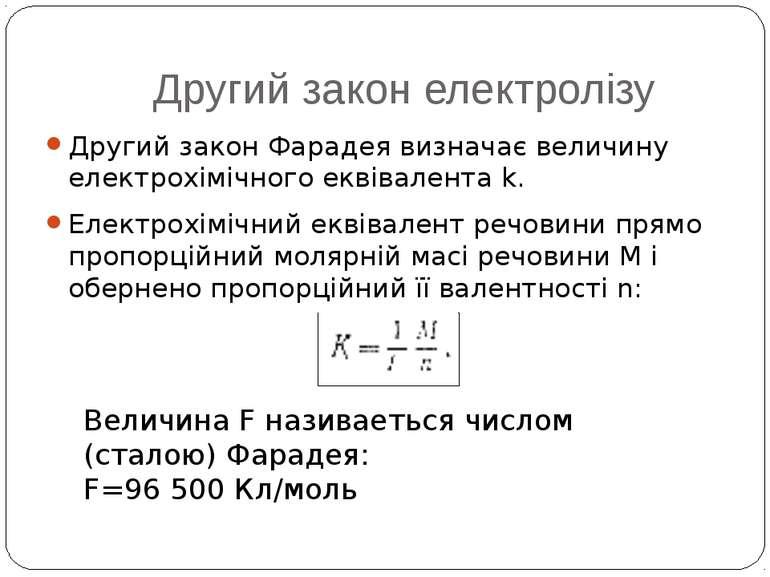 Другий закон електролізу Другий закон Фарадея визначає величину електрохімічн...