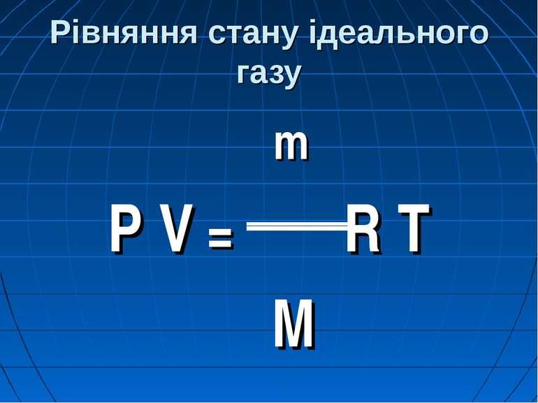 Рівняння стану ідеального газу m P V = R T M