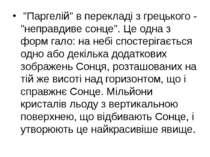 """""""Паргелій"""" в перекладі з грецького - """"неправдиве сонце"""". Це одна з форм гало..."""