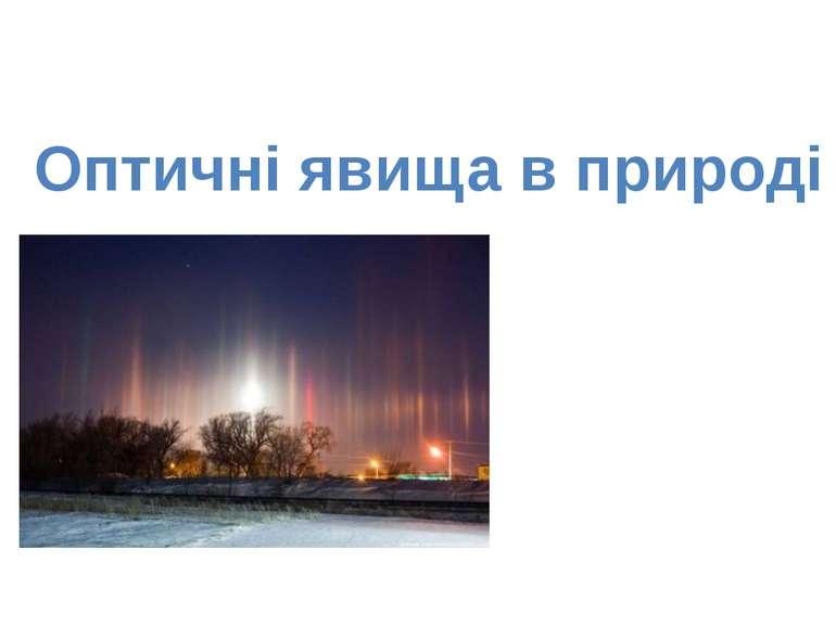 Оптичні явища в природі Підготувала Мазепа Катерина