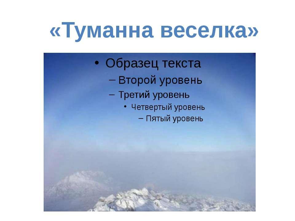 «Туманна веселка»