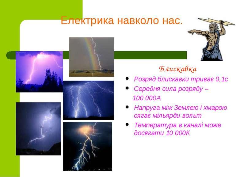 Електрика навколо нас. Блискавка Розряд блискавки триває 0,1с Середня сила ро...