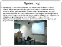 Проектор Проектор — світловий прилад, що перерозподіляється світло лампи з ко...