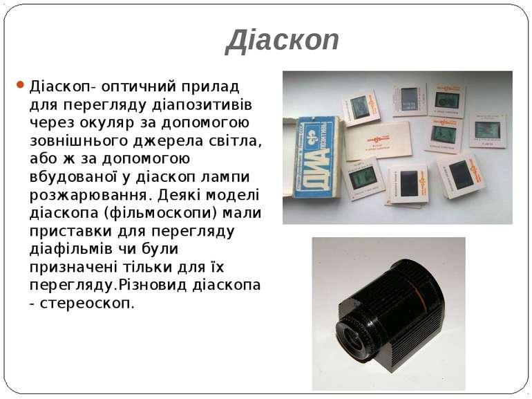 Діаскоп Діаскоп- оптичний прилад для перегляду діапозитивів через окуляр за д...