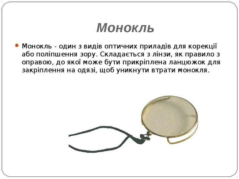 Монокль Монокль - один з видів оптичних приладів для корекції або поліпшення ...
