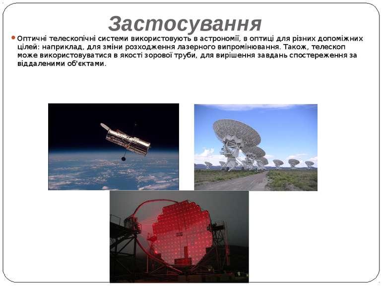 Застосування Оптичні телескопічні системи використовують в астрономії, в опти...