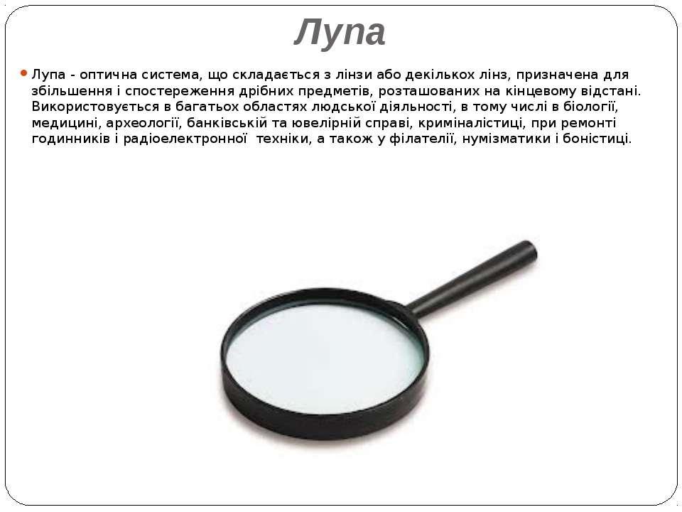 Лупа Лупа - оптична система, що складається з лінзи або декількох лінз, призн...