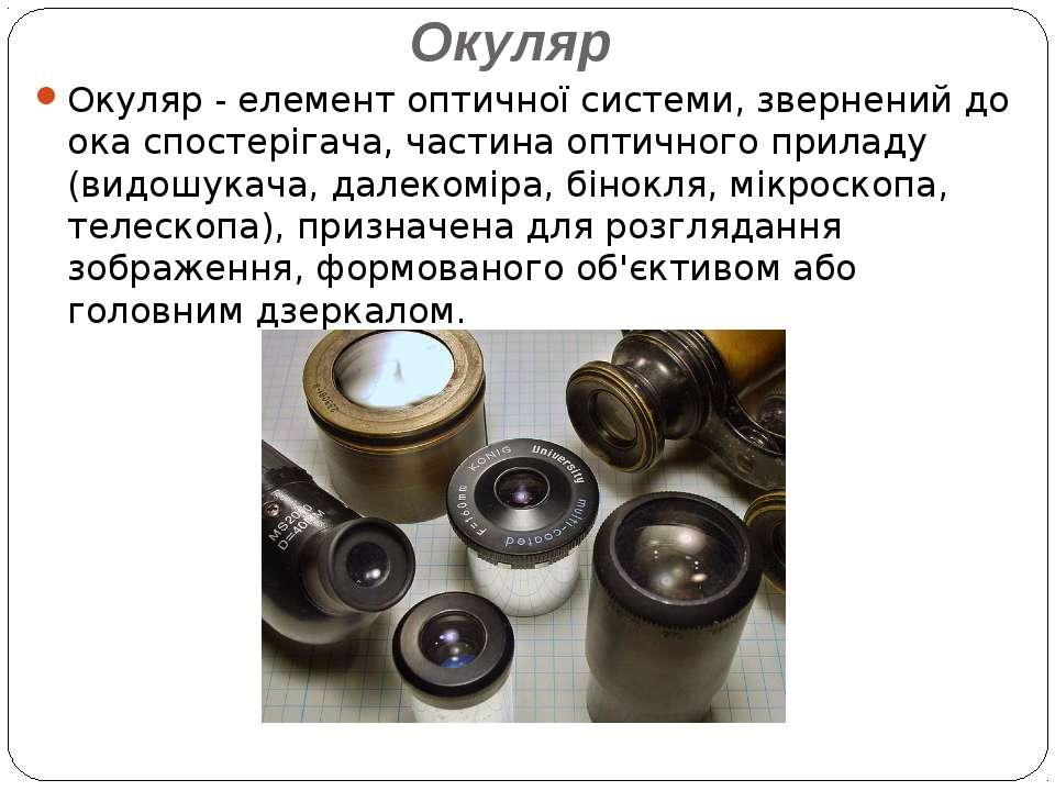 Окуляр Окуляр - елемент оптичної системи, звернений до ока спостерігача, част...