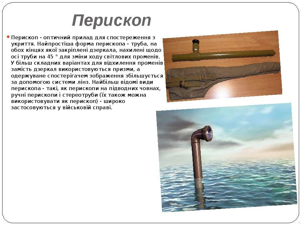 Перископ Перископ - оптичний прилад для спостереження з укриття. Найпростіша ...