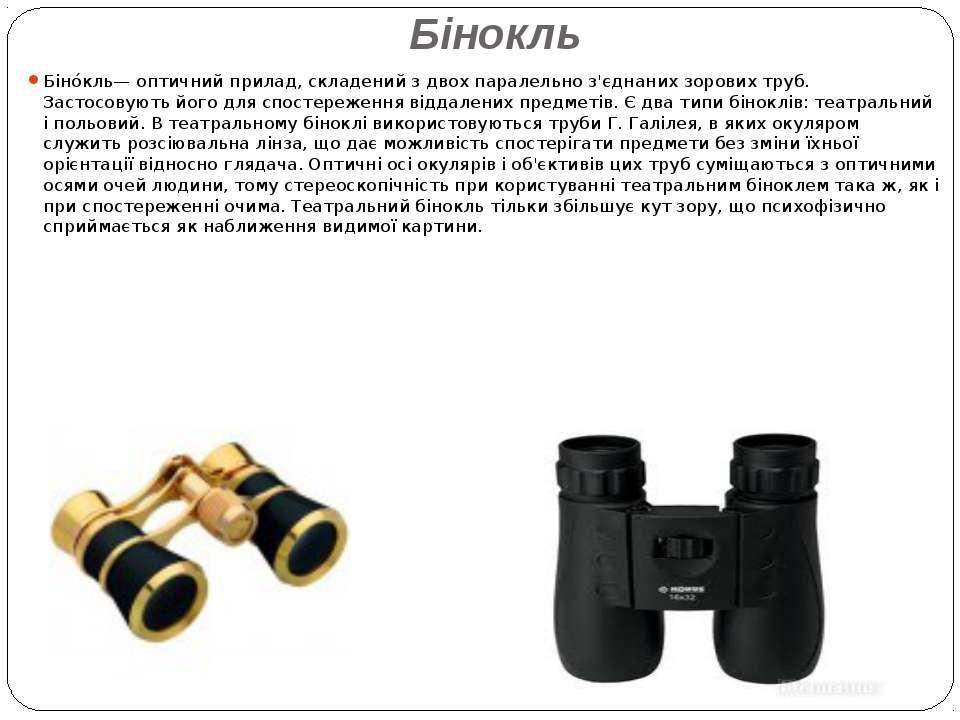 Бінокль Біно кль— оптичний прилад, складений з двох паралельно з'єднаних зоро...