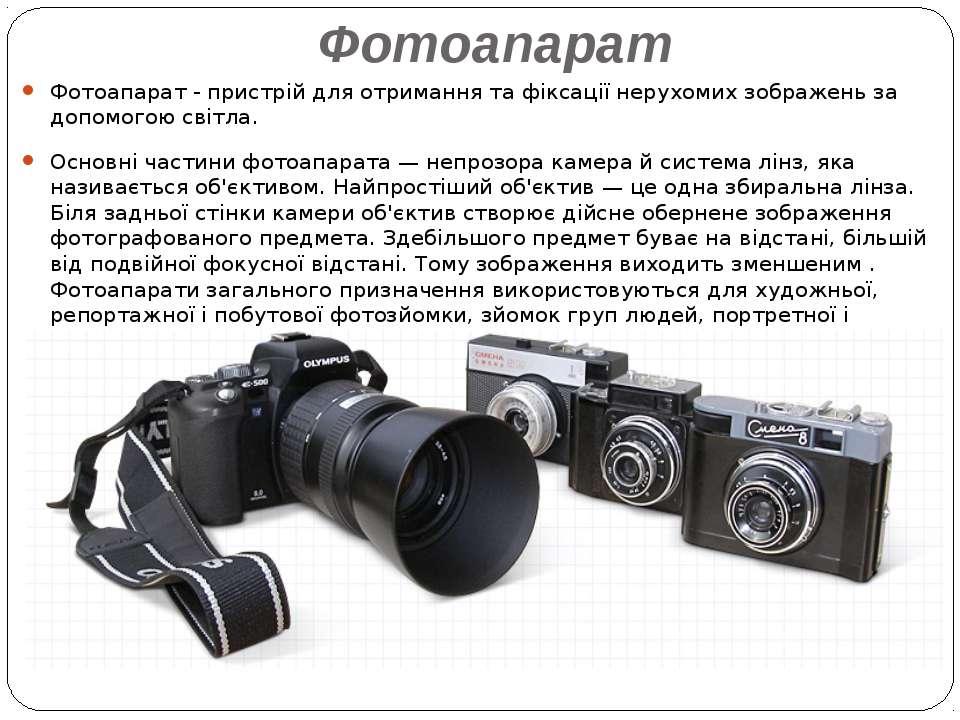 Фотоапарат Фотоапарат - пристрій для отримання та фіксації нерухомих зображен...