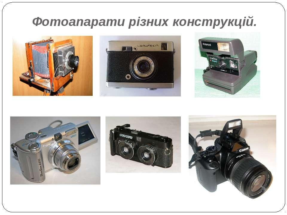 Фотоапарати різних конструкцій.