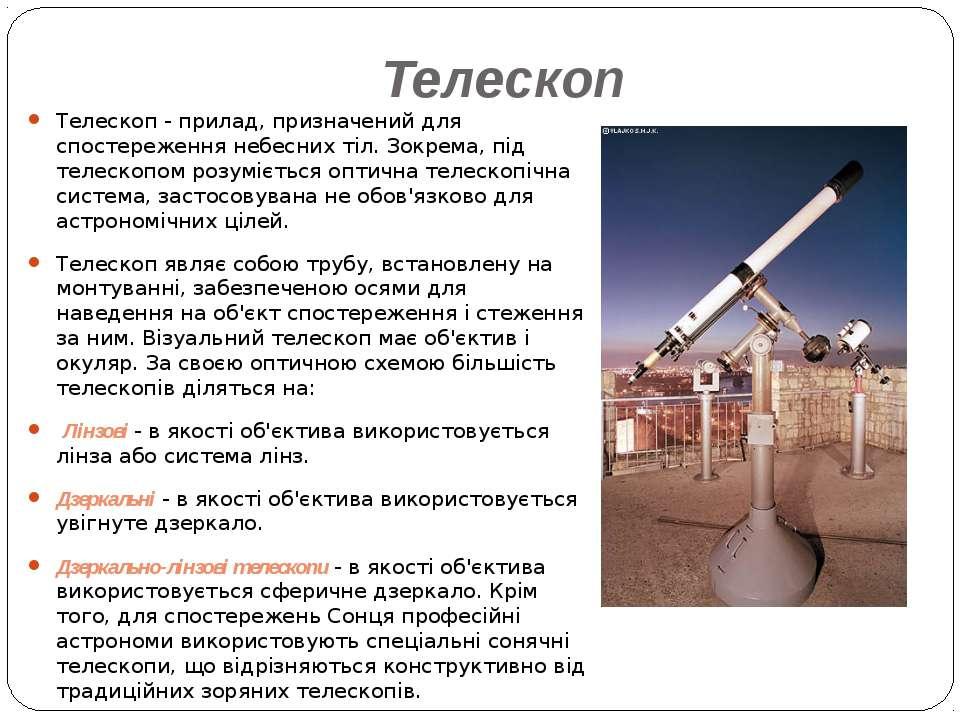 Телескоп Телескоп - прилад, призначений для спостереження небесних тіл. Зокре...