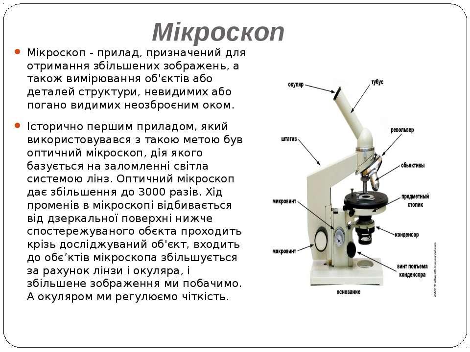 Мікроскоп Мікроскоп - прилад, призначений для отримання збільшених зображень,...