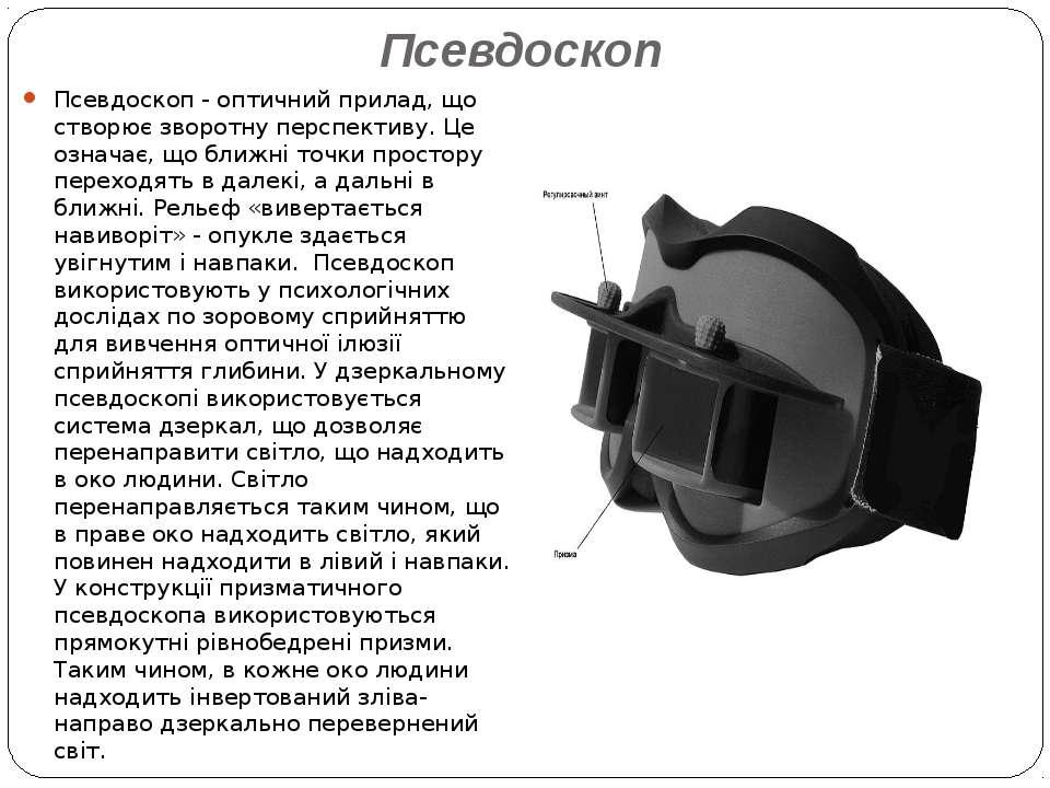 Псевдоскоп Псевдоскоп - оптичний прилад, що створює зворотну перспективу. Це ...