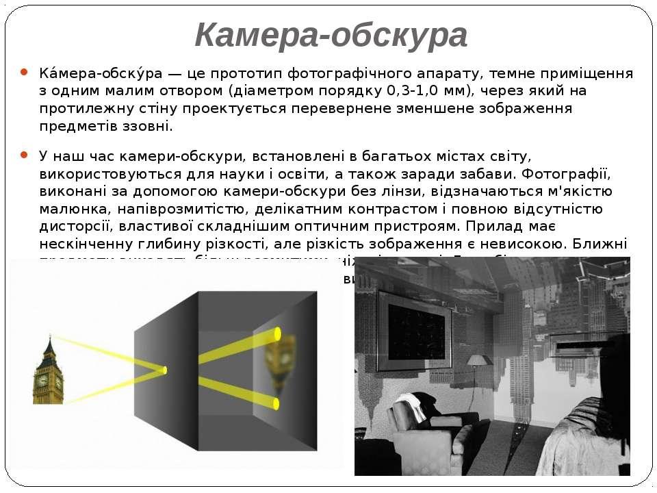 Камера-обскура Ка мера-обску ра — це прототип фотографічного апарату, темне п...