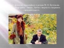 Майстер – філософ, персоніфікує в романі М. О. Булгакова творчість, а Маргари...