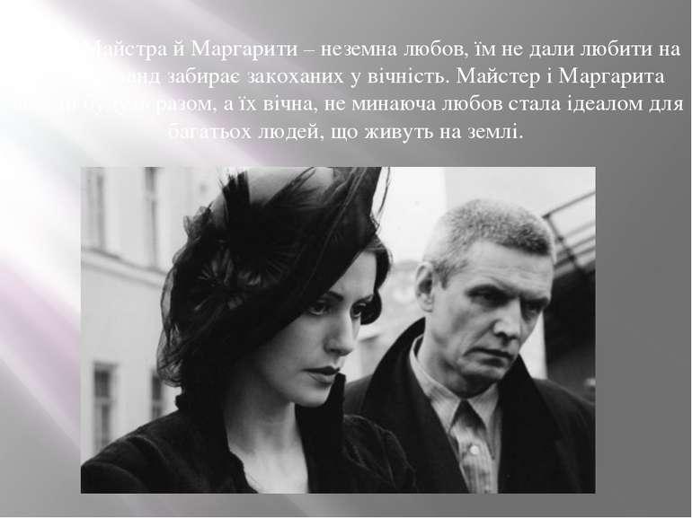 Любов Майстра й Маргарити – неземна любов, їм не дали любити на землі, Воланд...