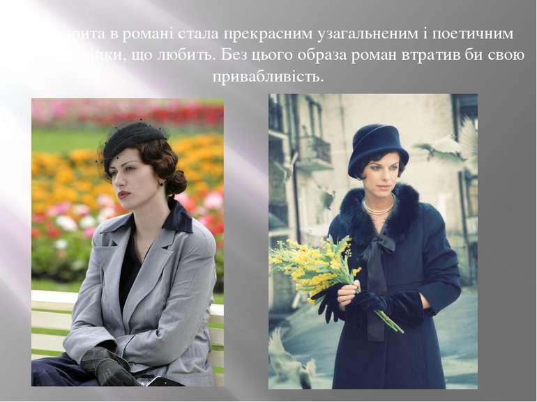 Маргарита в романі стала прекрасним узагальненим і поетичним образом жінки, щ...