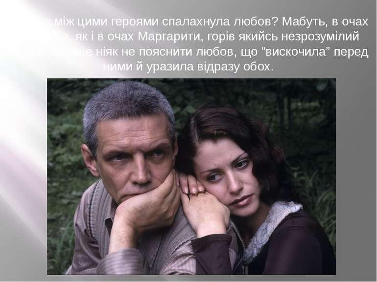 Чому ж між цими героями спалахнула любов? Мабуть, в очах Майстра, як і в очах...