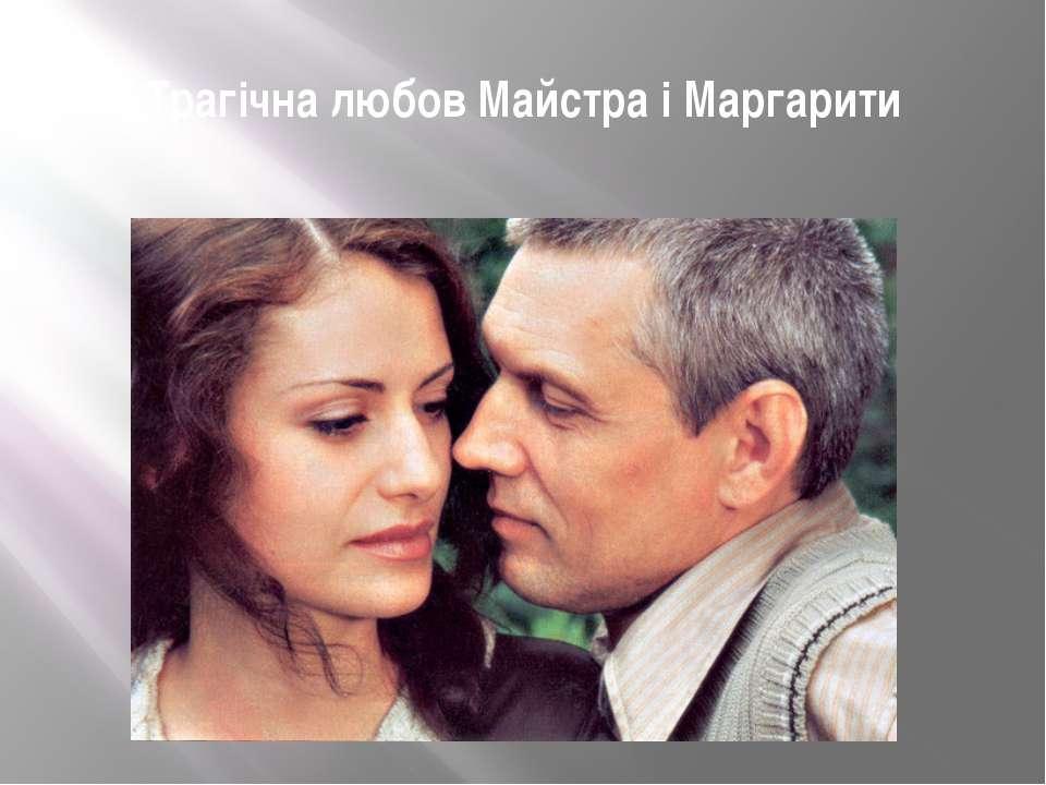Трагічна любов Майстра і Маргарити