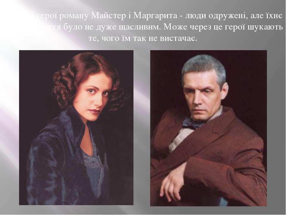 Головні герої роману Майстер і Маргарита - люди одружені, але їхнє сімейне жи...