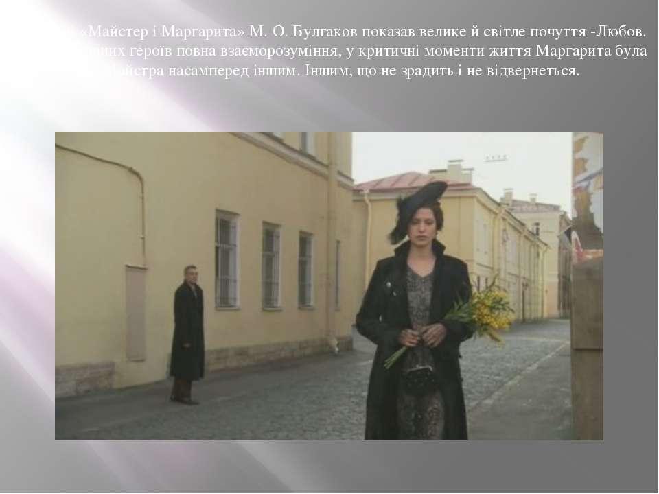 У романі «Майстер і Маргарита» М. О. Булгаков показав велике й світле почуття...