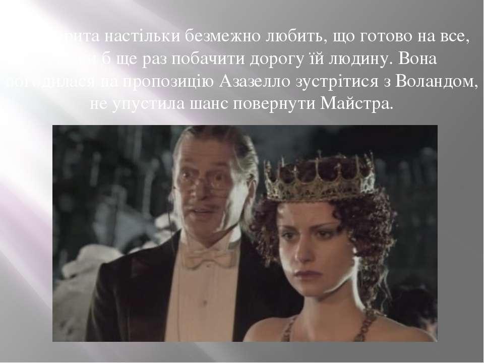 Маргарита настільки безмежно любить, що готово на все, тільки б ще раз побачи...