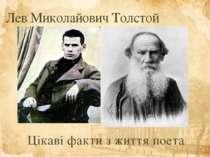 Цікаві факти з життя поета Лев Миколайович Толстой
