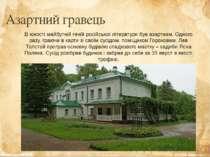 Азартний гравець В юності майбутній геній російської літератури був азартним....