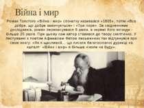Роман Толстого «Війна і мир» спочатку називався «1805», потім «Все добре, що ...