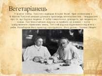 У жовтні 1885р. Толстого відвідав Вільям Фрей. При спілкуванні з В.Фреєм Толс...