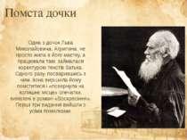 Помста дочки Одна з дочок Льва Миколайовича, Агрипина, не просто жила в його ...