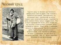 Одного разу на вокзалі до Толстого звернулася знатна дама, яка стояла з велик...
