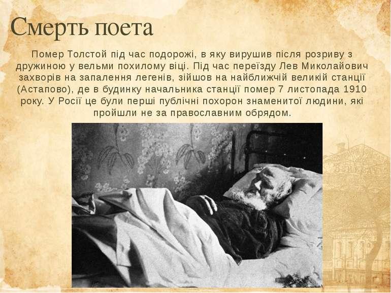 Смерть поета Помер Толстой під час подорожі, в яку вирушив після розриву з др...