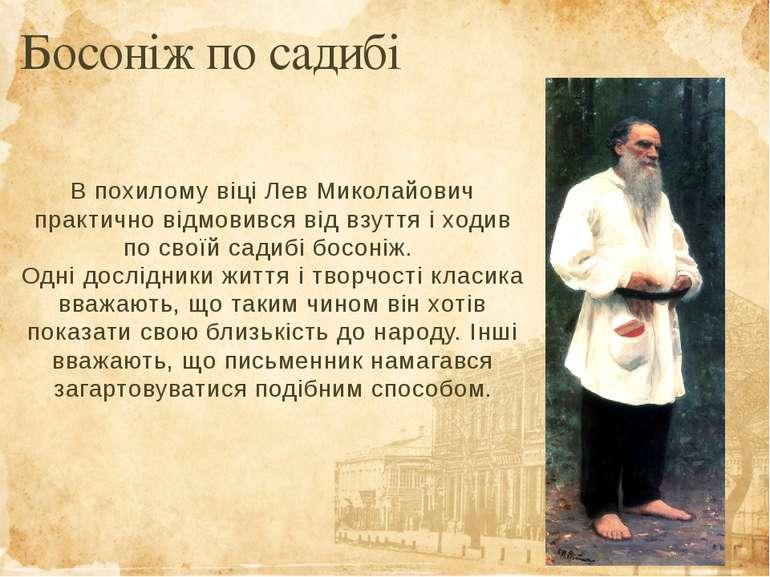 Босоніж по садибі В похилому віці Лев Миколайович практично відмовився від вз...