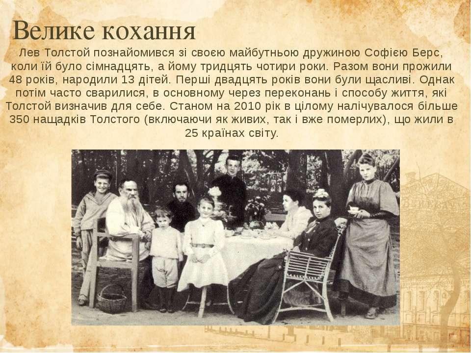 Лев Толстой познайомився зі своєю майбутньою дружиною Софією Берс, коли їй бу...