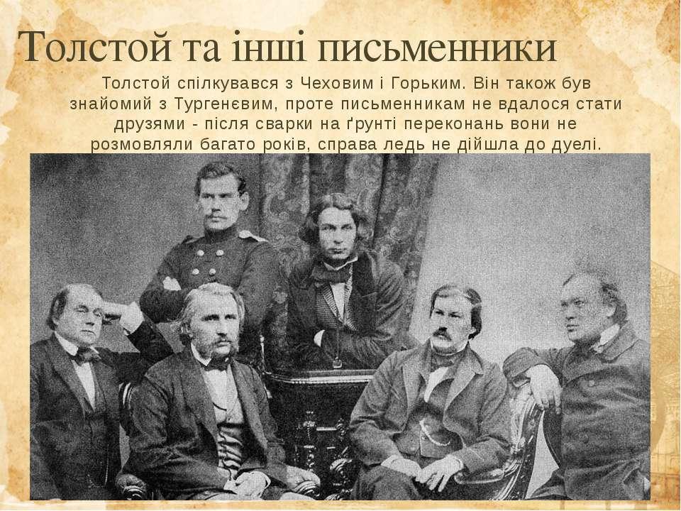 Толстой спілкувався з Чеховим і Горьким. Він також був знайомий з Тургенєвим,...