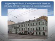 Будинок Краєвського, в якому містилася редакція журналу «Вітчизняні записки»,...