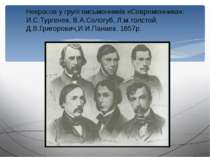 Некрасов у групі письменників «Современника»: И.С.Тургенев, В.А.Сологуб, Л.м....