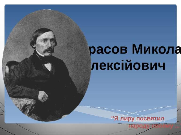 """Некрасов Микола Олексійович """"Я лиру посвятил народу своему ..."""""""
