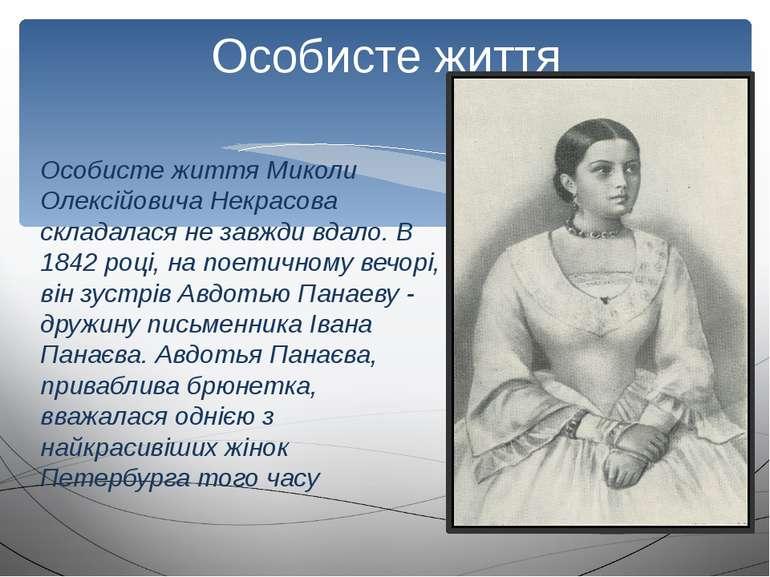 Особисте життя Миколи Олексійовича Некрасова складалася не завжди вдало. В 18...