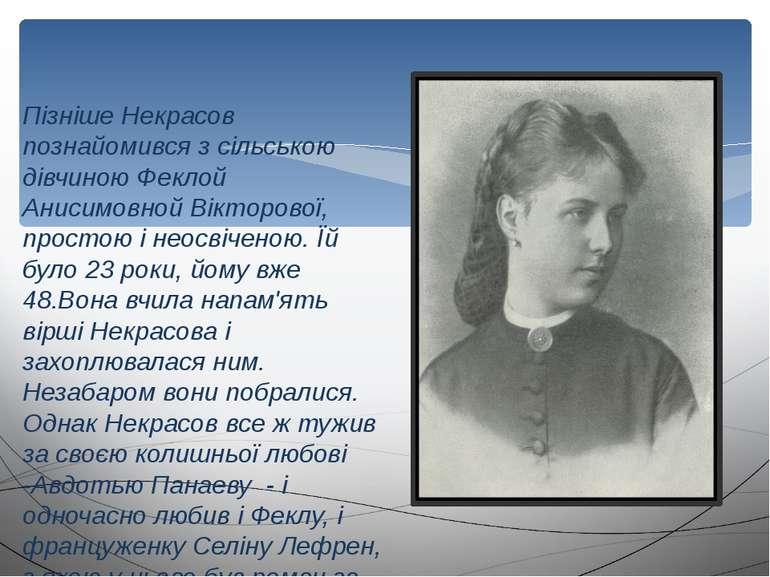 Пізніше Некрасов познайомився з сільською дівчиною Феклой Анисимовной Вікторо...