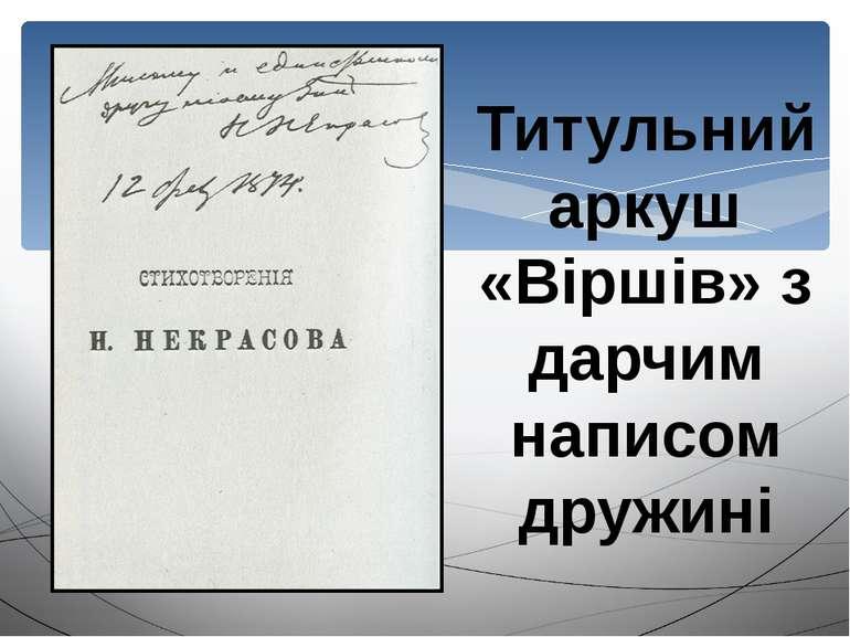 Титульний аркуш «Віршів» з дарчим написом дружині