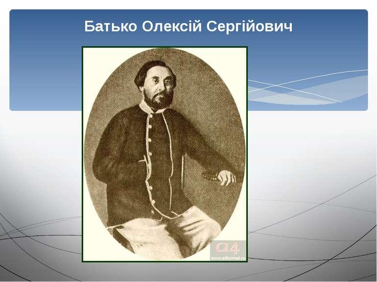 Батько Олексій Сергійович