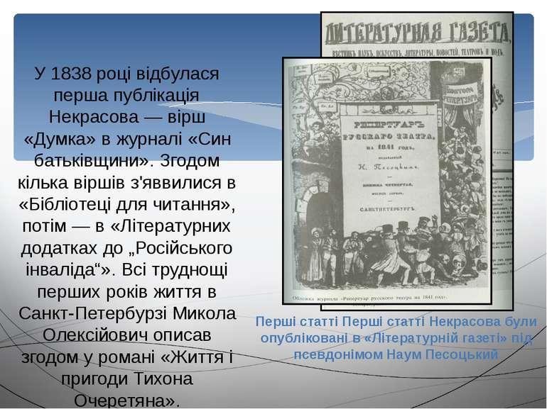 У 1838 році відбулася перша публікація Некрасова — вірш «Думка» в журналі «Си...