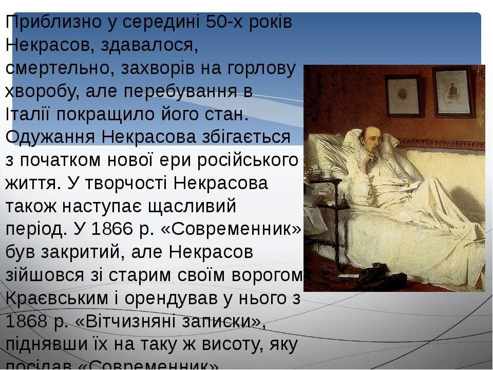 Приблизно у середині 50-х років Некрасов, здавалося, смертельно, захворів на ...