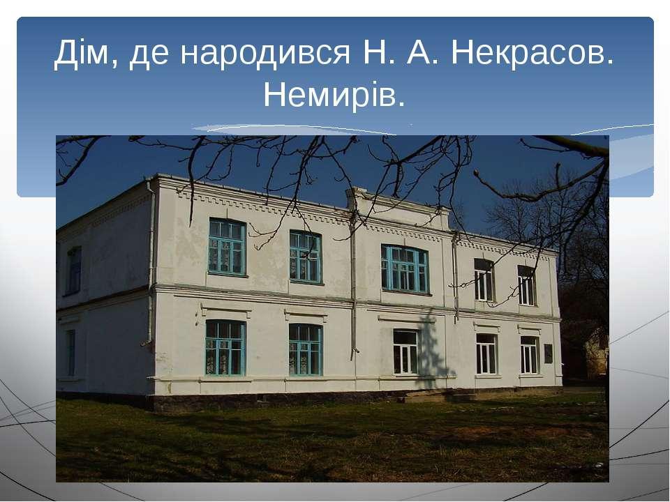 Дім, де народився Н. А. Некрасов. Немирів.